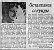 Статья о летном проишествии в экипаже Зубкова А.А. На Страже Заполярья. 20 августа 1989 года