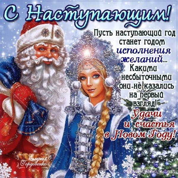 1465349005_kak_vstrechat__novyj_god.jpg